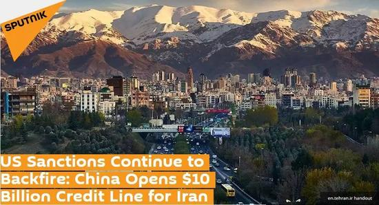 ▲俄罗斯卫星网此前曾报道称,美国对伊朗实行的制裁政策发生了事与愿违的效果。