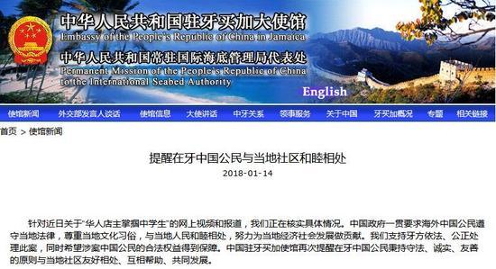 图片来源:中国驻牙买加大使馆网站。