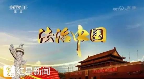 ▲六集儿子政论专题片《法治水中国》截图
