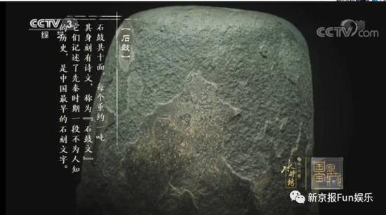 石鼓,其貌不扬,却有着重要的历史意义