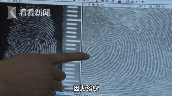 杀人犯潜逃25年换8个名字 最终一枚指纹出卖自己hsoso91