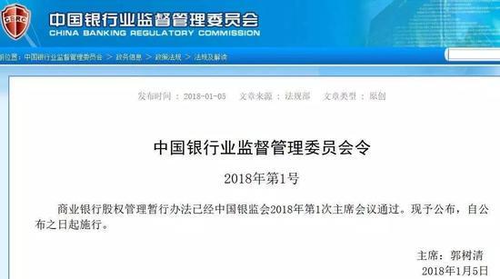 ▲1月5日,银监会发布2018年1号令,加强了对商业银行的监管力度。