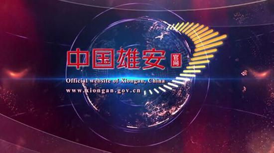 中国雄安官网开机页面截图