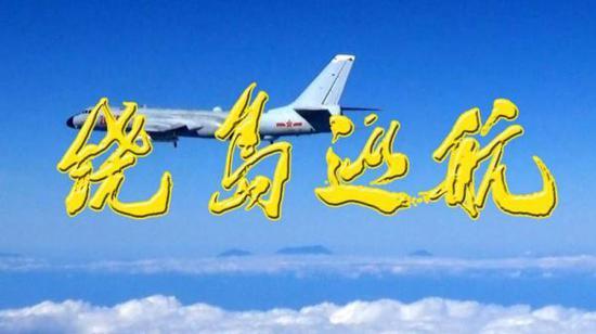 """解放军空军发布的""""绕岛巡航""""宣传片截图"""
