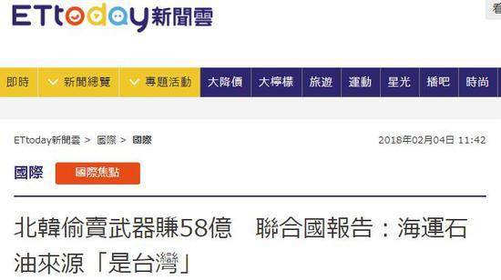 台湾报道截图