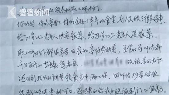 司机被扣车 22名老人写联名信求情:他为我们送
