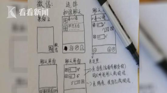 女大学生手绘智能手机说明书 教奶奶视频聊天(图)