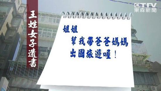 王女的家属根据笔迹判断,遗书是杜男伪造的。(图片来源:台湾《东森新闻云》)
