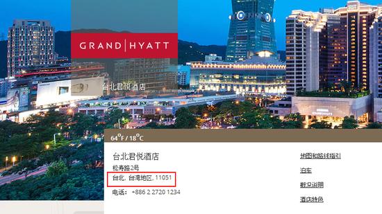 台北君悦酒店中文版