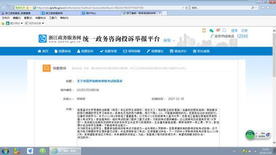 2017年11月30日,郑荣权在浙江政务服务网上反映问题。受访者供图
