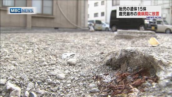 日本废弃医院被发现有15具胎儿遗体(来源:南日本放送MBS)