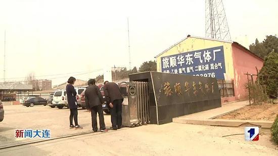 旅顺华东气体厂