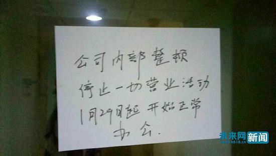 """北京天天向上艺术培训有限公司玻璃门上张贴的""""停止一切营业活动""""告示。(受访者提供)"""