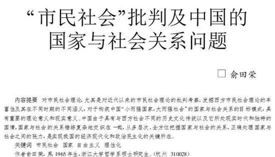 俞田荣论文题目摘要及关键词