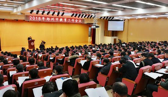 1月19日上午,2018年郑州市教育工作会议在郑州市实验高中召开。郑州市教育局政务网 图
