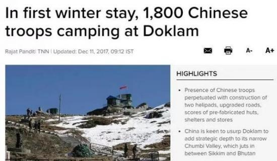 1800名解放军士兵将常驻洞朗印度这回懵了