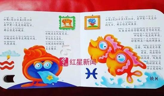 ▲贝拉的中国教材 图据网络