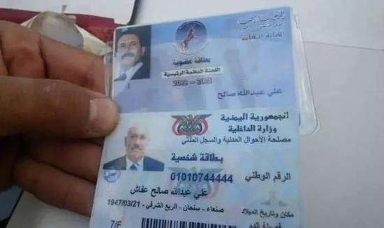 外国媒体发布的可以证明萨利赫身份的证件