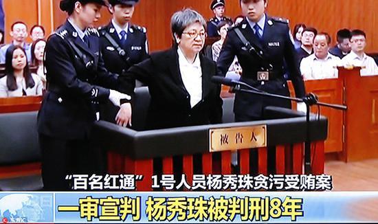 杨秀珠在庭审现场。东方IC 资料