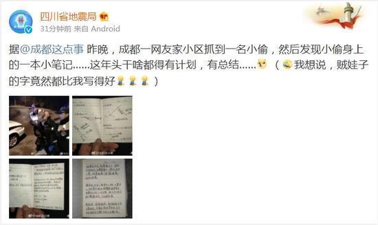bbin电子网站:这名小偷被捕后遭搜出一本笔记:写满计划总结