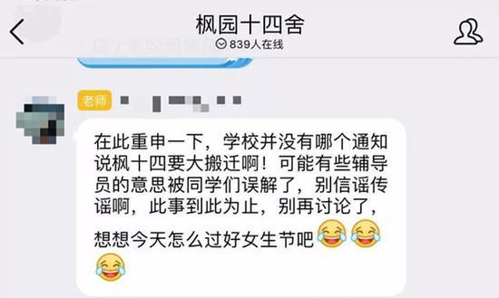 """3月8日上午,枫十四QQ群中的""""辟谣""""。"""
