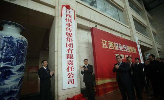 2月12日,江西报业传媒集团有限责任公司揭牌。 @江南都市报 图