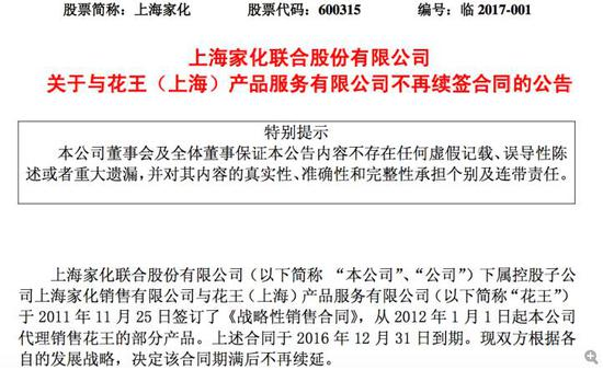 ▲图片来源:上海家化公告截图