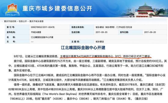 图片来源:重庆市城乡建委官网