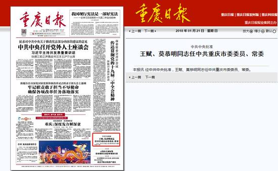 《重庆日报》2018 年 01 月 21 日第001版截图
