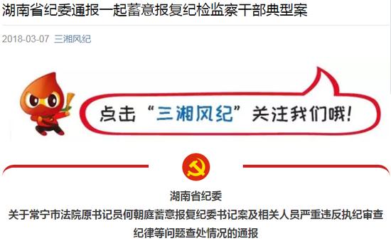 """""""三湘风纪""""微信公众号通报截图"""