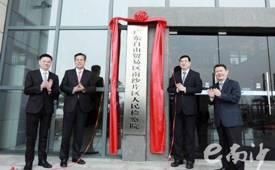 12月14日上午,广东自由贸易区南沙新区片区人民检察院正式揭牌成立。