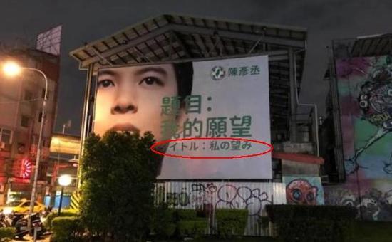 民进党台北市中正万华区市议员参选人陈彦丞于西门钉的广告板上出现日文字。(图片来源:台媒)