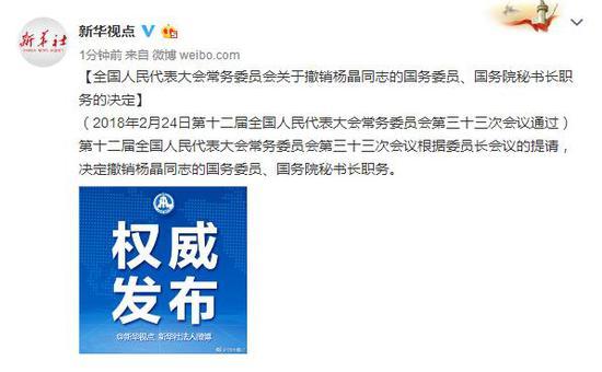 北京快乐八提前开奖:杨晶被撤销国务委员国务院秘书长职务