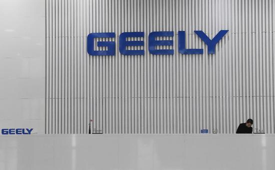 ▲ 宁波杭州湾新区的吉利汽车研发中心的前台。 图/新华社