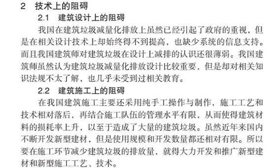 """李鑫雨论文""""技术上的阻碍""""一节"""