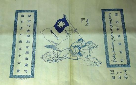 上世纪40年代,蒙古代表团要求南京国民党政府保障盟旗制度及蒙古权益的报告。