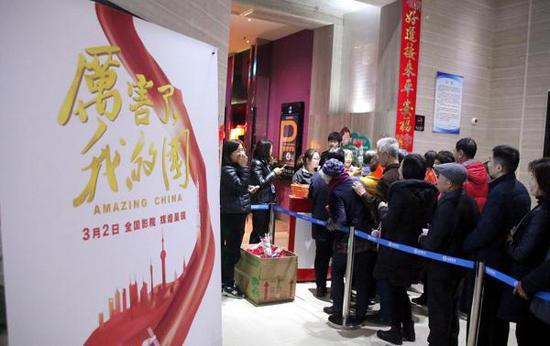 3月8日,苏州,观众进入影院观看纪录电影《厉害了,我的国》。视觉中国 图