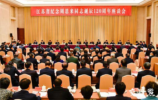 2月24日,江苏举行纪念周恩来同志诞辰120周年座谈会。