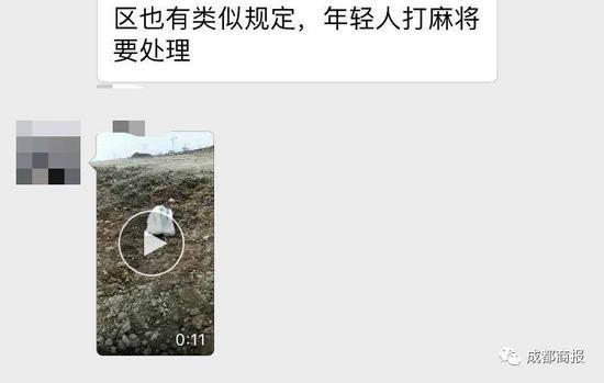 四川都江堰老人打麻将会被罚捡石头? 警方:谣言李晨身高