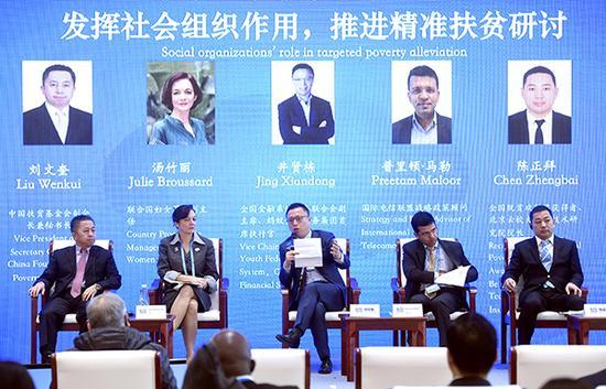 """12月4日上午,第四届世界互联网大会""""共享红利 互联网精准扶贫""""分论坛在乌镇举行。"""