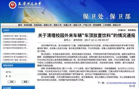 情况通告网站截图本文图均为 中国妇女报微信公众号 图