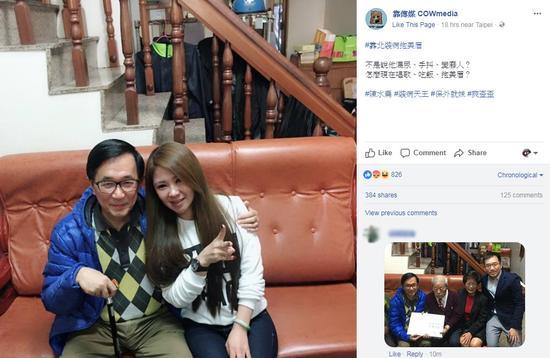 """网上有人贴出照片称陈水扁""""搂妹""""。(图片取自台媒)"""