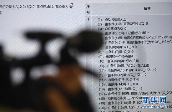 """6月7日,""""准星数学高考机器人""""AI-MATHS正在答题。新华社记者 薛玉斌 摄"""