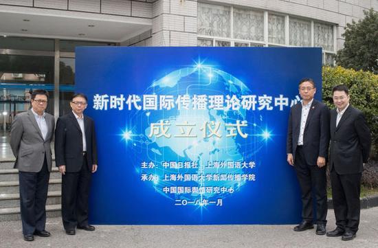中国日报社总编辑周树春(左二)、副总编辑曲莹璞(右一),上海外国语大学党委书记姜锋(右二)、校长李岩松(左一)出席研究中心揭牌仪式。高尔强 摄