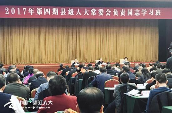 12月1日至4日,北京,全国人大常委会办公厅举办了2017年第四期县级人大常委会负责同志学习班。 浙江人大网 图