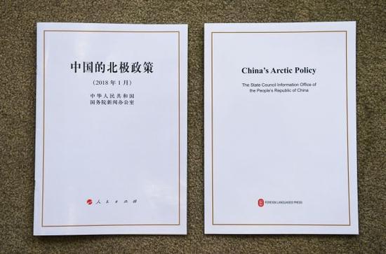 资料图片:《中国的北极政策》白皮书中文版(左)和英文版(1月26日摄)。新华社记者 申宏 摄