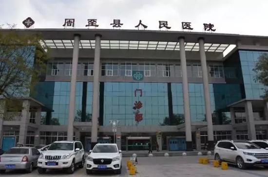 周至县人民医院