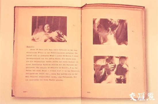 《拉贝日记》内页。