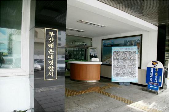 釜山海云台警察局