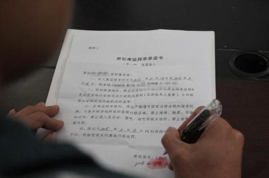 签订离监探亲承诺书。本文图片均来自 福建省监狱管理局